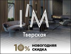 Старт продаж в клубном доме I'M Тверская Виды на Москву со скидкой 10%